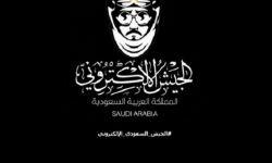 اعترافات عنصر في الجيش الإلكتروني السعودي: أنا شريك بإراقة دماء المسلمين
