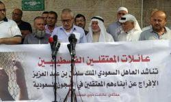 آل سعود يدينون فلسطينيين بالإرهاب وحماس ترفض المحاكمة