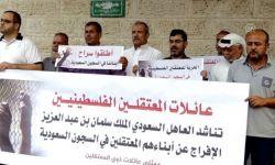 السعودية تصدر أحكاما على معتقلين فلسطينيين وأردنيين الأسبوع القادم