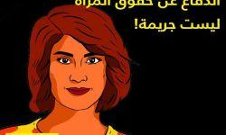 6 أسئلة حول اعتقال الناشطة لجين الهذلول في سجون آل سعود