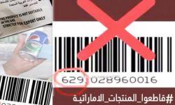 """سعوديون ضد منتجات الإمارات .. """"629"""" كود الموت"""
