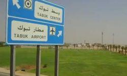 خطط إسرائيلية سرية لإنشاء قاعدة عسكرية في مدينة تبوك