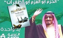 فشل ذريع للسعودية على كل المستويات في اليمن