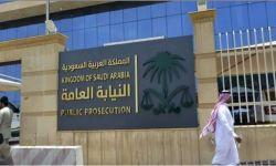 نيابة ال سعود العامة تعلن الحرب على حرية التعبير في البلاد