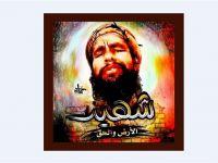 عشيرة الحويطات.. ضحية إرهاب محمد بن سلمان