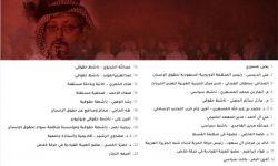 أطياف المعارضة بالخارج ترفض أحكام قضية خاشقجي
