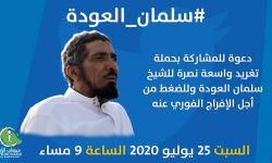حملة حقوقية سعودية للإفراج عن الداعية المعتقل سلمان العودة