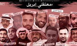 هذا أدنى التضامن مع المعتقلين في السعودية