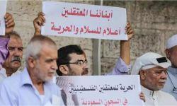 هيومان رايتس ووتش: ترصد انتهاكات جديدة بحق المعتقلين الفلسطينيين بالسعودية