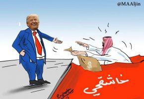 ترامب ينتشل بن سلمان من دم خاشقجي