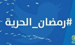 حملة لإطلاق سراح معتقلي الرأي