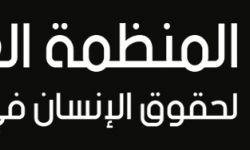 حملة صحفية عالمية لوقف الإعدامات في السعودية