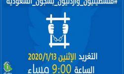 أردنيّون في سُجون ال سعود: اعتقال بدون مُحاكمات وبلا تُهم واضحة