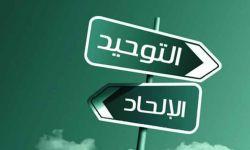 السعودية بالمقدمة.. لماذا يلجأ خليجيون للإلحاد