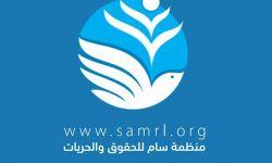 منظمة حقوقية تطالب السعودية بكشف مصير 5 معتقلين يمنيين