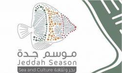 """إمارة مكة تلغي مهرجان """"موسم جدة""""  بسبب كورونا"""