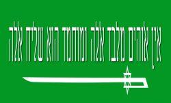 مصالح مشتركة تجمع السعودية وإسرائيل