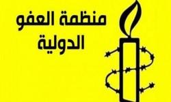 """""""العفو الدولية"""": الحكم على العتيبي والعطاوي قاسي ويكشف مزاعم إصلاح ابن سلمان"""