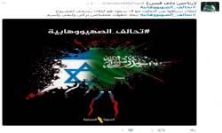 ناشطون يرفعون الصوت بوجه #تحالف_الصهيووهابية
