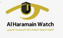 هيئة مراقبة الحرمين تسعى لإنهاء احتكار السعودية