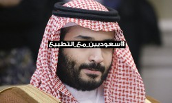 محمد بن سلمان يقود التطبيع الشعبي مع الاحتلال