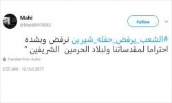 سعوديون: #الشعب_يرفض_حفلة_شيرين