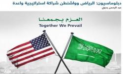 الغرام السعودي – الأميركي .. على لسان الإعلام السعودي