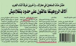 """بعد سقطت """"عكاظ"""".. """"الشرق الأوسط"""" السعودية تصف المسلمين """"الروهينغا"""" بـ""""الإرهابيين"""""""