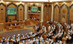 الشورى السعودي: لماذا راتب المرأة نصف الرجل؟