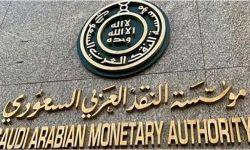 انخفاض الاحتياطيات الأجنبية لدى البنك المركزي السعودي