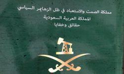 """""""كتاب"""" لأمير سعودي يتنبأ فيه بسقوط المملكة على يد الملك سلمان وابنه محمد"""