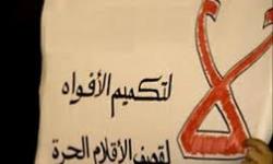 العفو الدولية: السلطات السعودية تواصل استهداف وقمع المنتقدين والنشطاء الحقوقيين