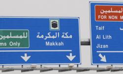 لأول مرة منذ فتح مكة.. غير مسلمين داخل الحرم المكي