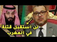 ماذا فعل ابن سلمان بالعلاقات السعودية_المغربية